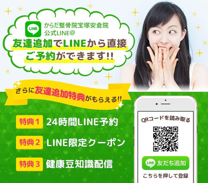 からだ整骨院宝塚安倉院LINE@