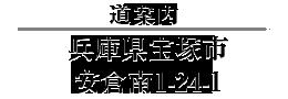 兵庫県宝塚市安倉南1-24-1